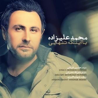 آهنگ محمد علیزاده-اینکه تنهایی