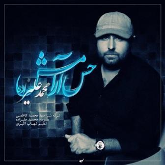دانلود آهنگ جدید محمد علیزاده حس آرامش
