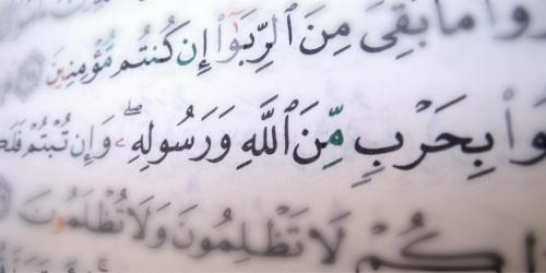 ربا در قرآن