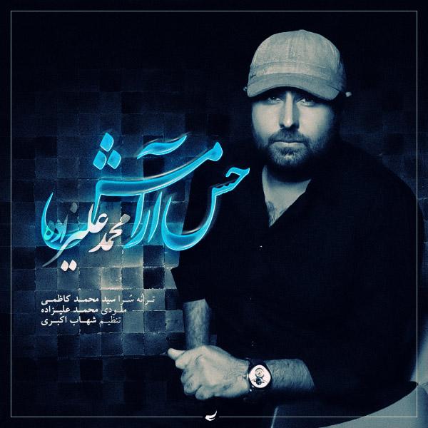 http://s4.picofile.com/file/7854313866/mohammad_alizadeh_hese_aramesh.jpg