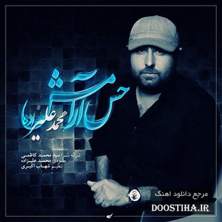 http://s4.picofile.com/file/7854332682/Mohammad_Alizadeh_Hesse_Aramesh.jpg