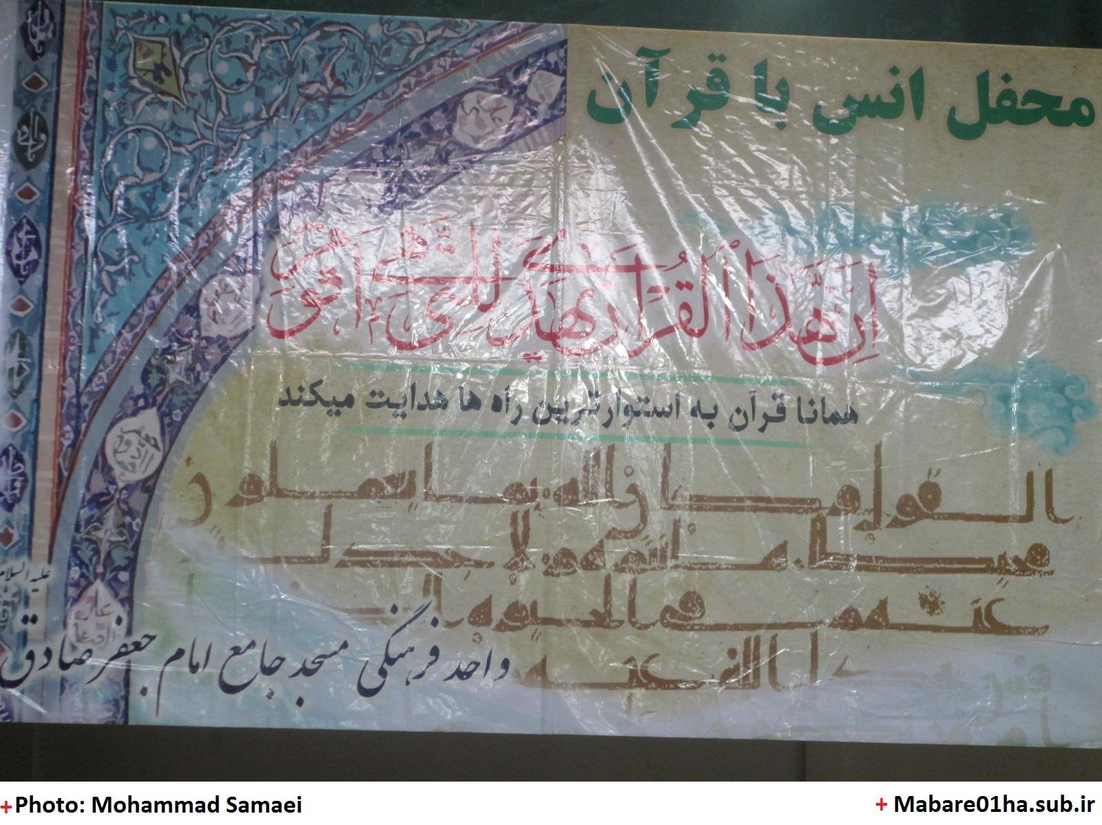 http://s4.picofile.com/file/7855895799/Khatme_Qura_1_.jpg