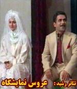 خرید تئاتر آقا رشید : عروس نمایشگاه