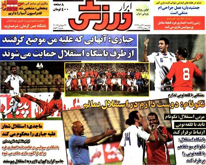 عناوین روزنامه های ورزشی 92/04/31