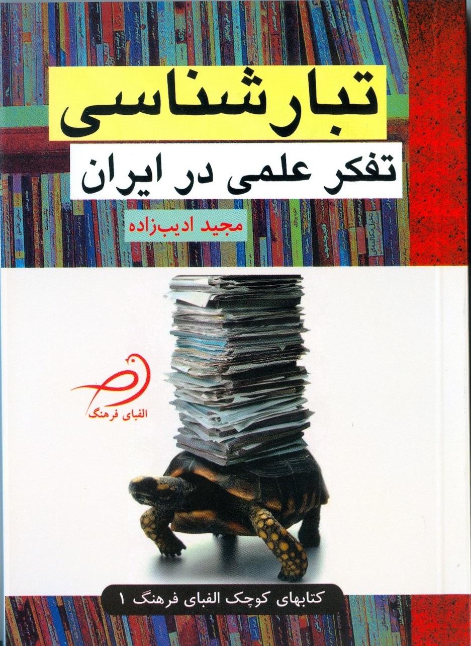 مجید ادیب زاده، تبارشناسی تفکر علمی در ایران، انتشارات الفبای فرهنگ، تابستان 1392.