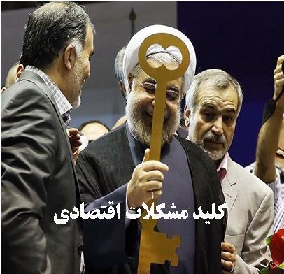 روحانی بعد از انتخابات