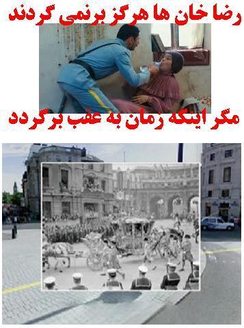 ماشین زمان کشف حجاب بازگشت به گذشته رضا خان پهلوی