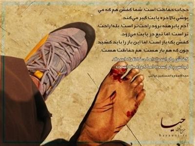 http://s4.picofile.com/file/7857632789/kafsh_hejab.jpg