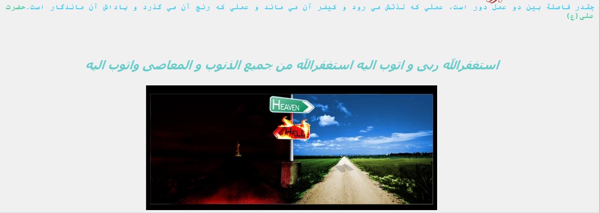 [تصویر:  dar_rah_mande.png]