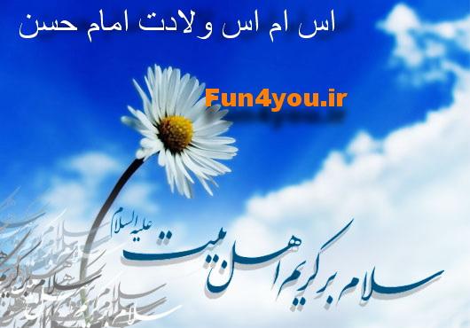http://s4.picofile.com/file/7858638602/fun4you_ir_emem_hasan_veladat.jpeg