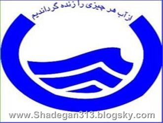 نامه اعتراضی کارکنان آبفای خوزستان به رئیس مجلس