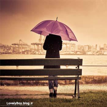 من و تو و باران