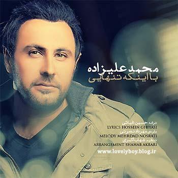آهنگ با اینکه تنهایی از محمد علیزاده
