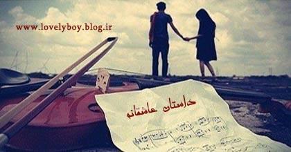 داستان عاشقانه محسن و مژگان