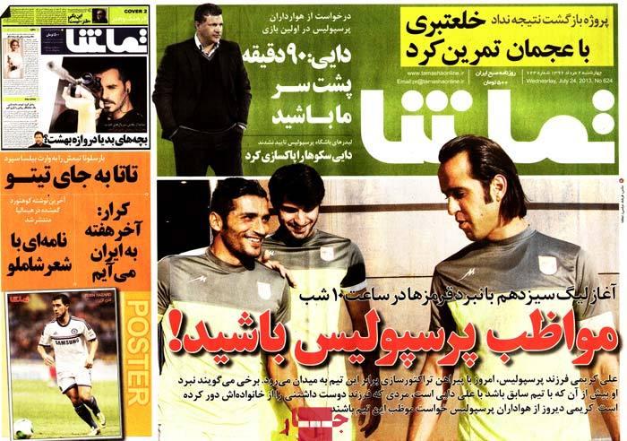 عناوین روزنامه های ورزشی 92/05/02
