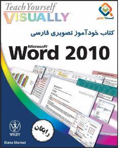 آموزش فارسی و تصویری ورد 2010 با Teach Yourself VISUALLY Farsi Word 2010