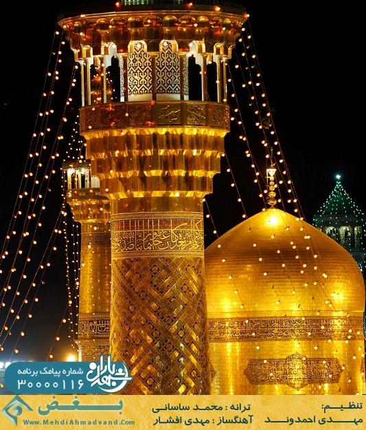 http://s4.picofile.com/file/7860794622/Mehdi_ahmadvand_boghz.jpg