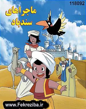 خرید مجموعه کارتونهای سندباد (42 قسمت)دوبله فارسی