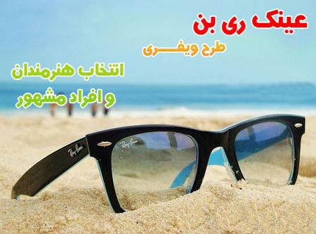 خرید عینک آفتابی زنانه 2013