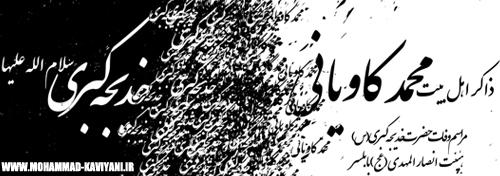 %D9%88%D9%81%D8%A7%D8%AA2 وفات حضرت خدیجه سلام الله علیها...