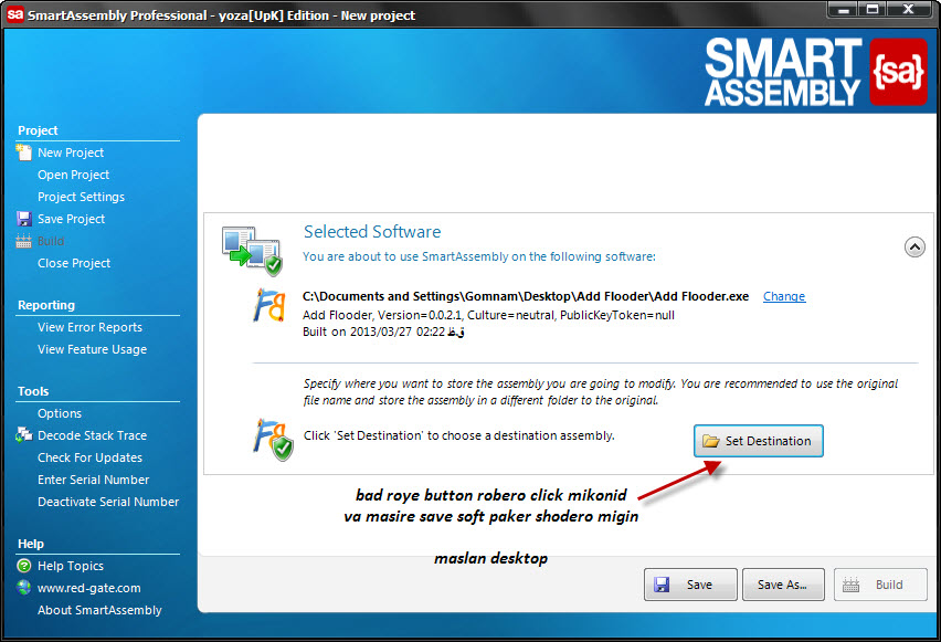 amozesh SmartAssembly 3