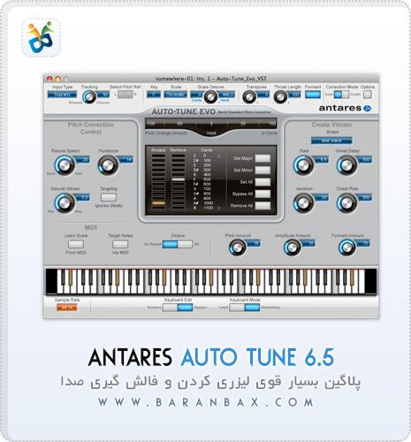 دانلود پلاگین فالش گیری و لیزری کردن صدا Antares Auto Tune 6