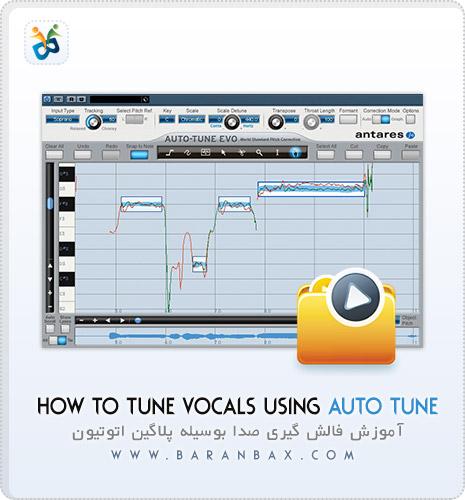 آموزش تیون کردن و فالش گیری صدا با Auto Tune Tutorial