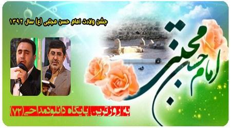 http://s4.picofile.com/file/7862639993/v_emam_hasan_9232_HDTV_720_.jpg