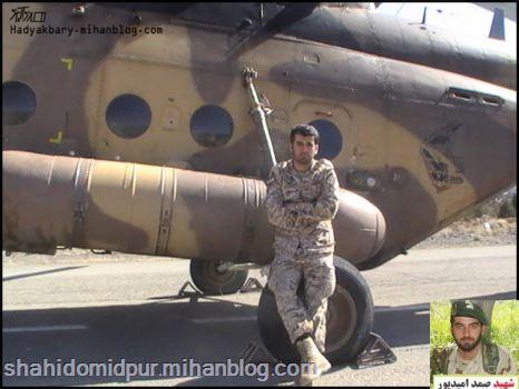 شهید صمد امیدپور