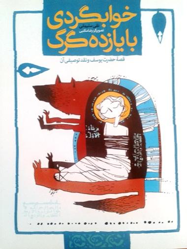 خوابگردی با یازده گرگ+نقی سلیمانی