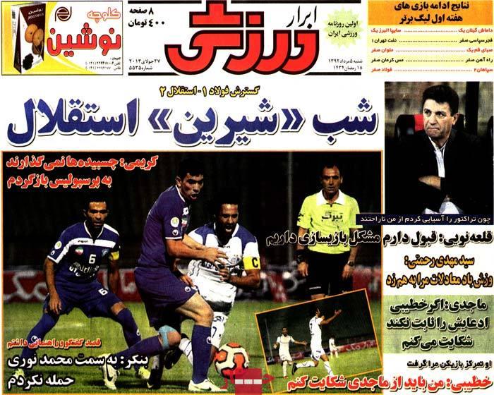 عناوین روزنامه های ورزشی 92/05/05