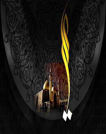 http://s4.picofile.com/file/7864775371/shahadat_imam_ali.jpg