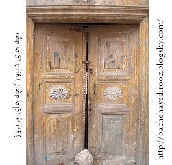 درب خانه های قدیمی
