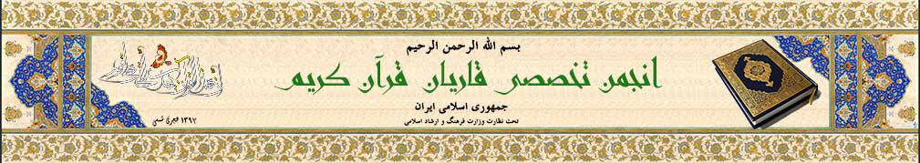 انجمن تخصصی قاریان قرآن کریم