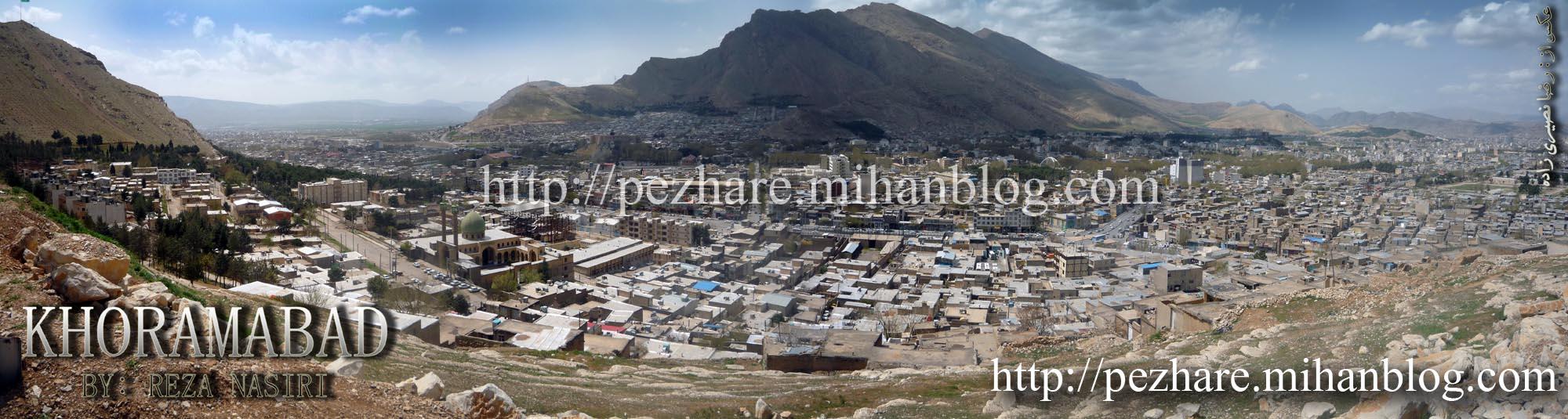 شهر خرم آباد