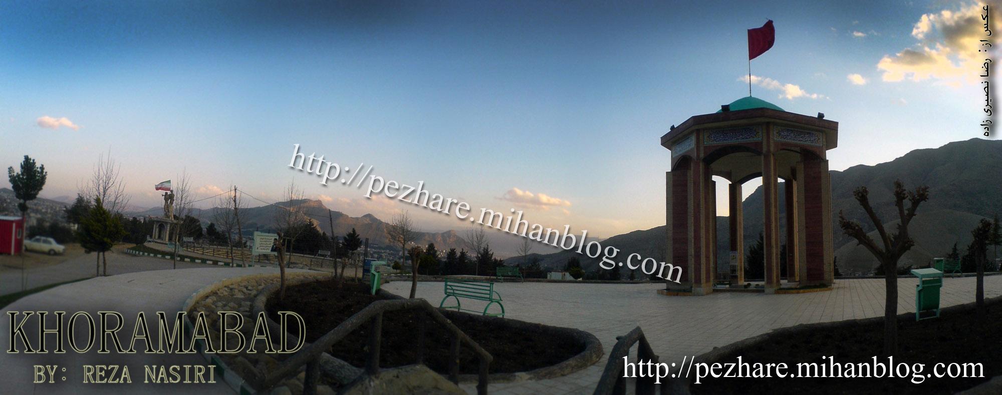 شهدای گمنام خرم آباد