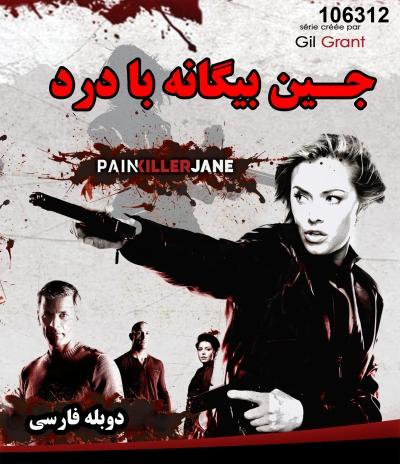 خرید سریال جین بیگانه با درد Jane (دوبله فارسی)