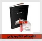 کتابخانه: دانلود کتاب پیامبر