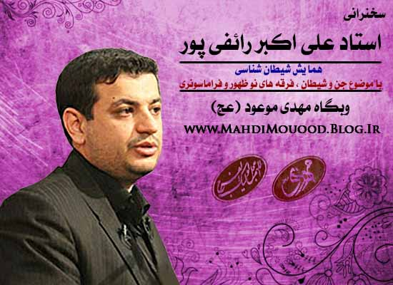 سخنرانی استاد رائفی پور | mahdimouood.blog.ir