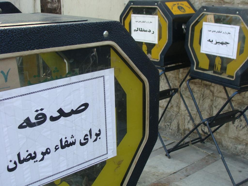 صدقه - تخصصی شدن - شیعه - Sadagheh- Shiite- Specialization