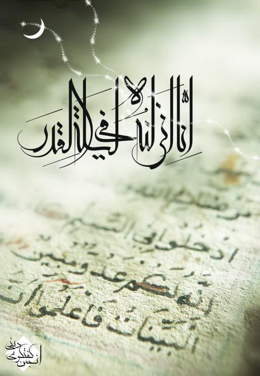 قرآن بر دل ... عاشق خسته و تنها