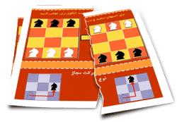 شطرنج با 3 اسب