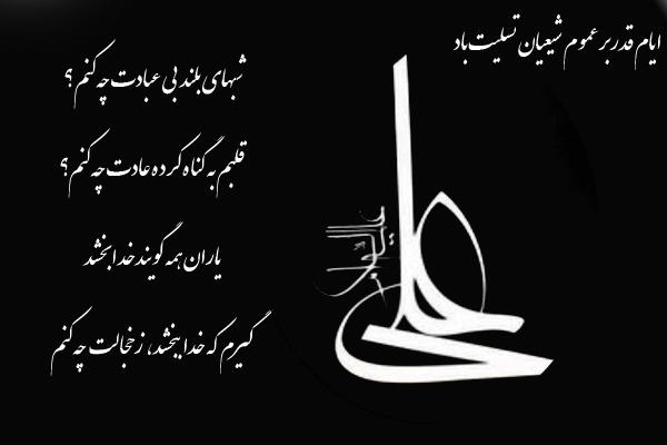 Image result for تصویر شب های قدر