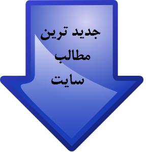 جدیدترین مطالب سایت بهداشت محیط ایران