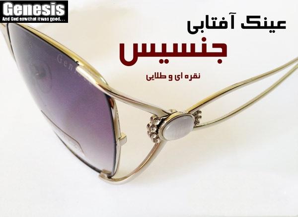 عینک آفتابی زنانه جنسیس