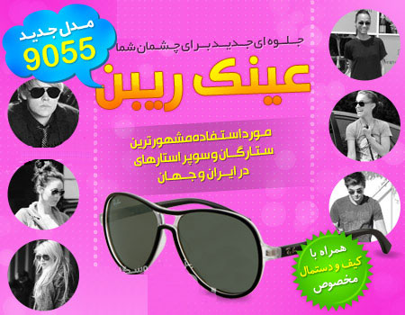 عینک آفتابی زنانه ریبن 9055