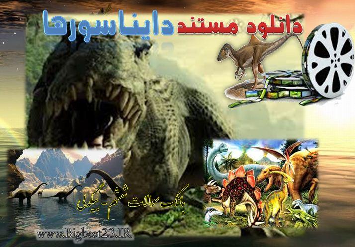 دانلود مستند دایناسورها
