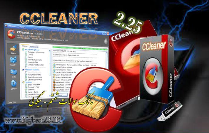 دانلود نرم افزار c cleaner-بانک سوالات ششم