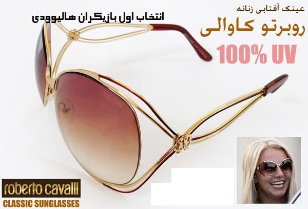 عینک آفتابی زنانه  Brand Roberto Cavalli 2013
