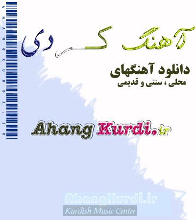 دانلود آهنگ زیبای وای ای وار از کمال محمد